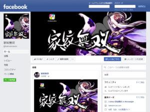 家紋無双公式Facebook