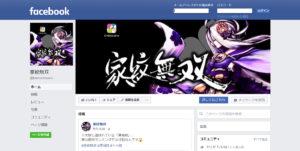 家紋無双FaceBook公式