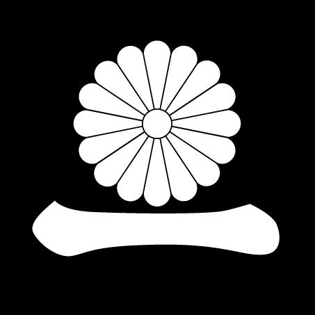 菊に一文字