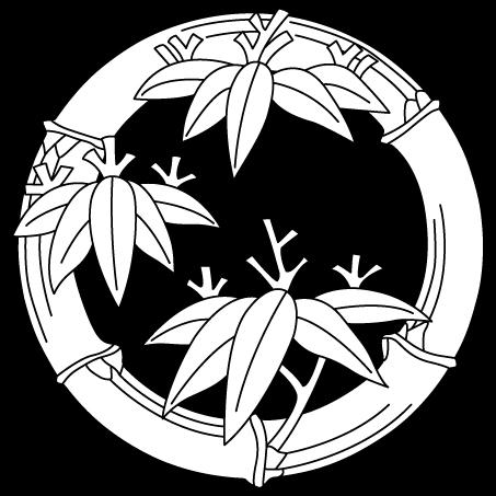 篠笹竹の丸