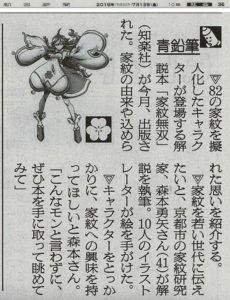 2018年7月13日(金)朝日新聞「青鉛筆」